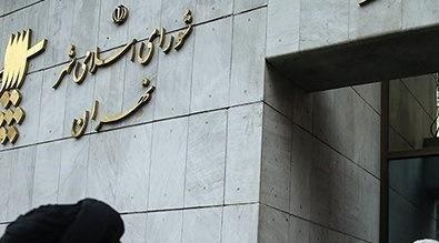 خودسوزی ناکام در مقابل شورای شهر تهران