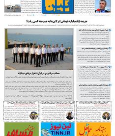 روزنامه تین|شماره 285| 23 مرداد ماه 98