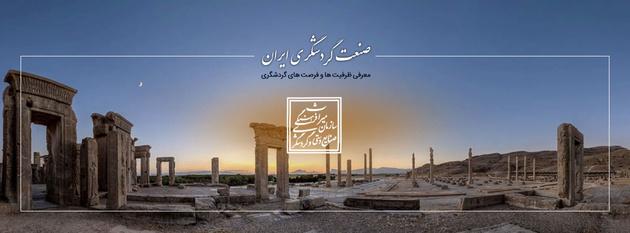 تشکیل وزارت میراث فرهنگی و گردشگری نیاز به زمان دارد