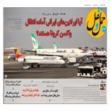 شماره 282 هفتهنامه «حملونقل» منتشر شد