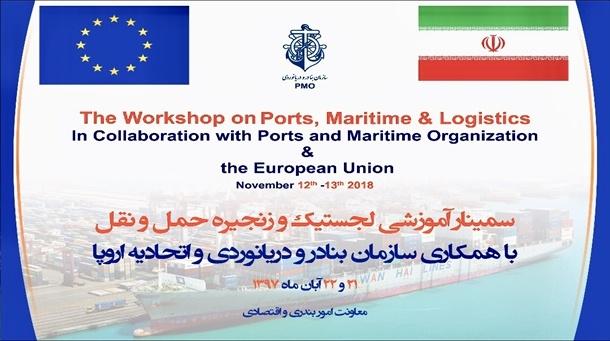 افتتاحیه ساعت ۹ صبح دوشنبه ۲۱ آبان در سازمان بنادر و دریانوردی