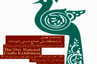بیستونهمین نمایشگاه ملی صنایعدستی افتتاح شد