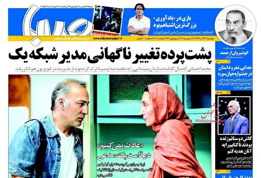 عناوین اخبار روزنامه صبا در روز دوشنبه 23 آذر 1394 :