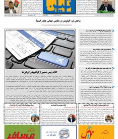 روزنامه تین   شماره 743  3 مهرماه 1400
