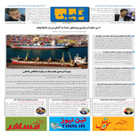 روزنامه تین | شماره 528| 2 مهر ماه 99