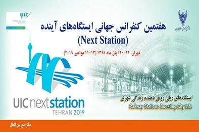 هفتمین کنفرانس جهانی ایستگاه های آینده