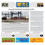 روزنامه تین| شماره 114| 29 آبان ماه 97