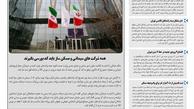 روزنامه تین | شماره 743| 17شهریورماه 1400