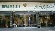 غیبت تعدادی از معاونان و مدیران شهرداری تهران در محل کار