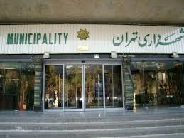 دو گزینه نهایی شهرداری تهران عصر پنجشنبه ۱۹ مرداد انتخاب میشوند