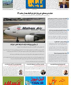 روزنامه تین   شماره 472  7 تیر ماه 99