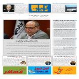روزنامه تین | شماره 499| 15 مرداد ماه 99