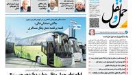 انتشار شماره 123 هفته نامه حمل و نقل/ اولویتهای حمل ونقلی دولت دوازدهم چیست؟