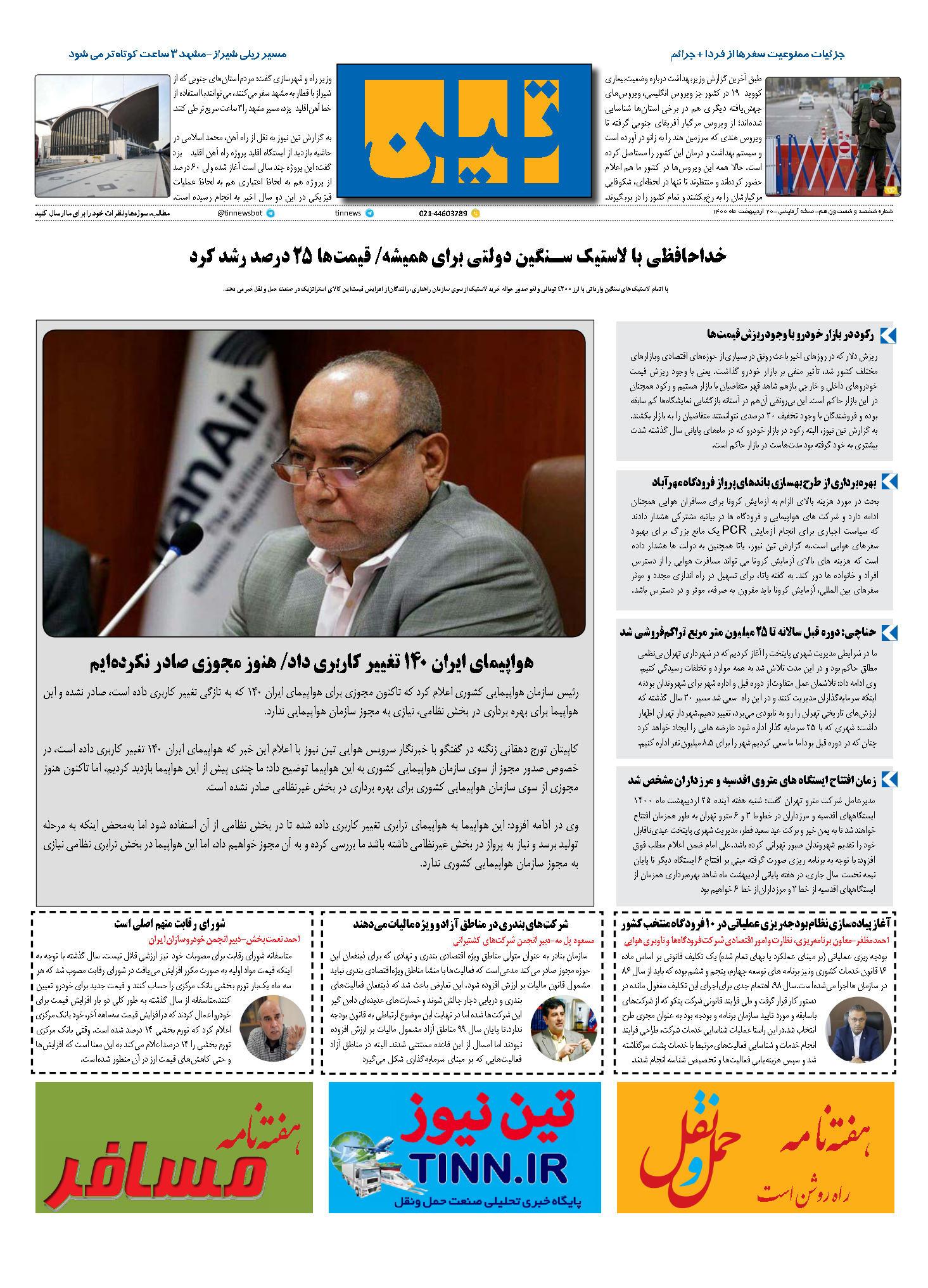 روزنامه 20 اردیبهشت ماه 1400