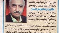 پیام تسلیت به محسن نریمان؛ معاون وزیر راه و شهرسازی