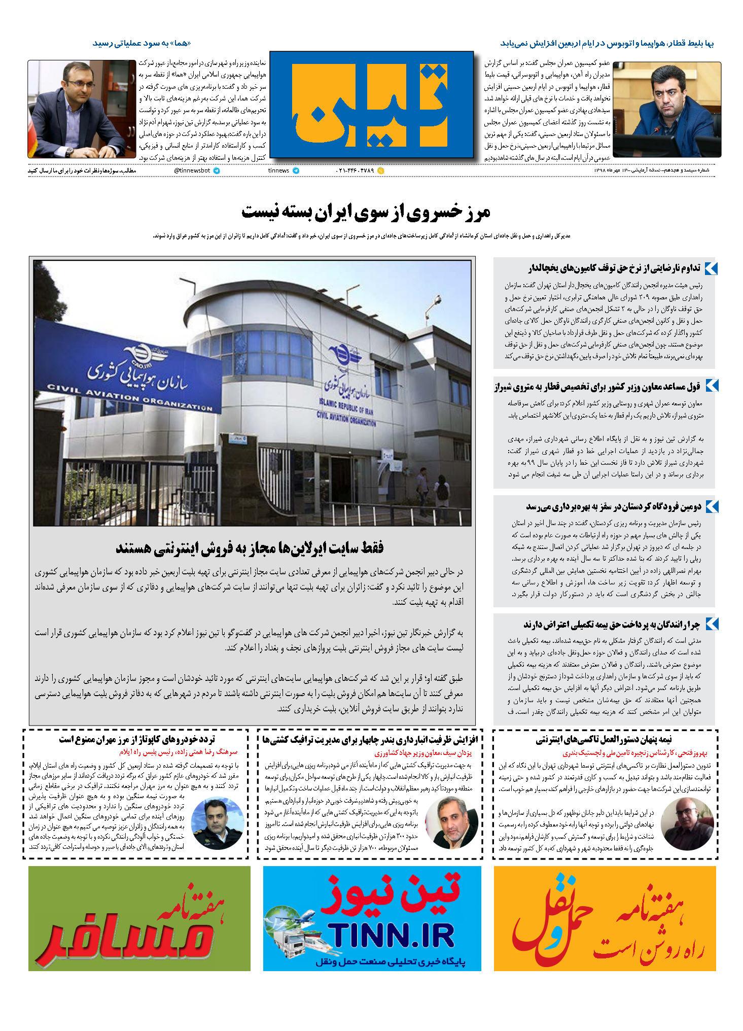روزنامه الکترونیک 13 مهرماه 98