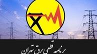 جدول زمانبندی خاموشیهای تهران در تاریخ 31 تیر
