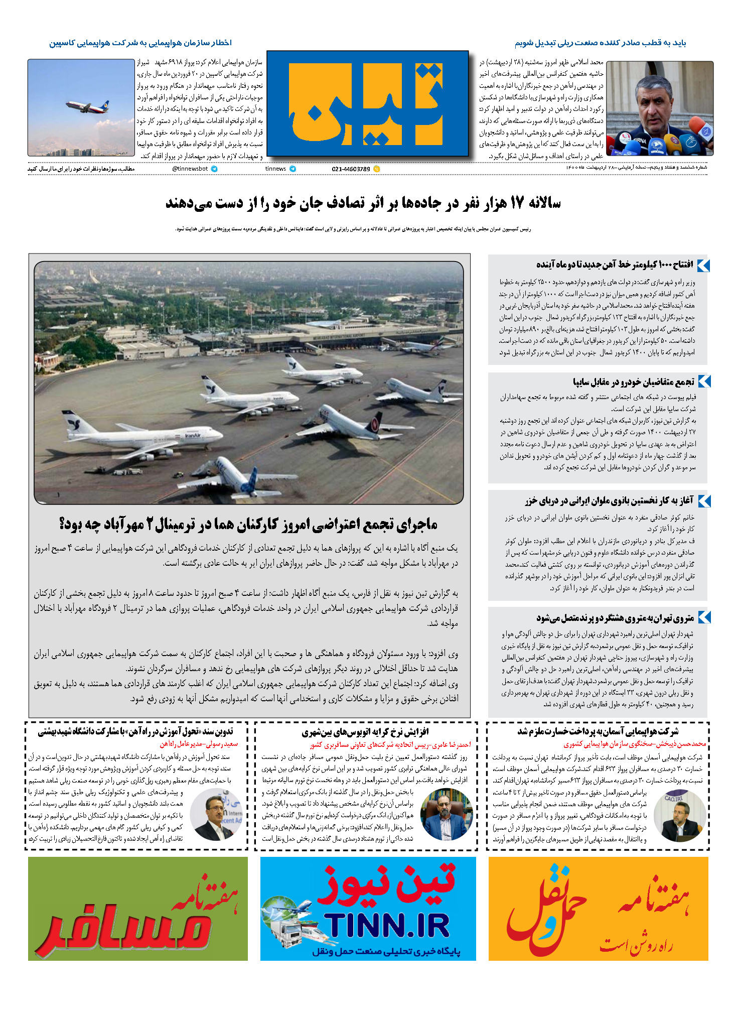 روزنامه 28 اردیبهشت ماه 1400