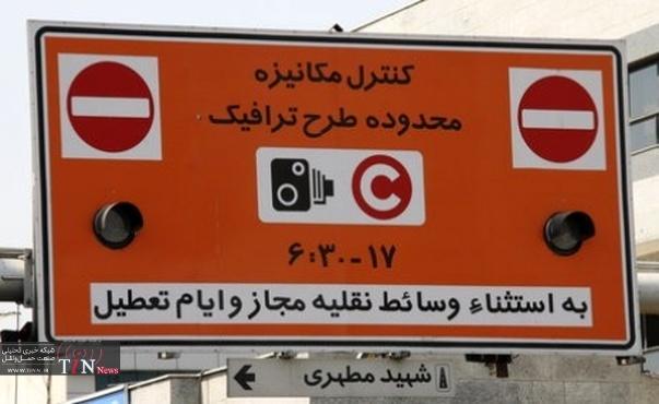 زمان و محدوده طرح ترافیک و زوجوفرد تا ۲۸ اسفند بدون تغییر