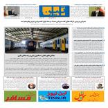 روزنامه تین | شماره 572| 11 آذر ماه 99