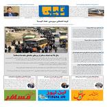 روزنامه تین | شماره 498| 14 مرداد ماه 99