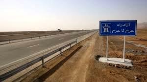 بهرهبرداری از 50 کیلومتر از آزدراه حرم تا حرم؛ خرداد 1400
