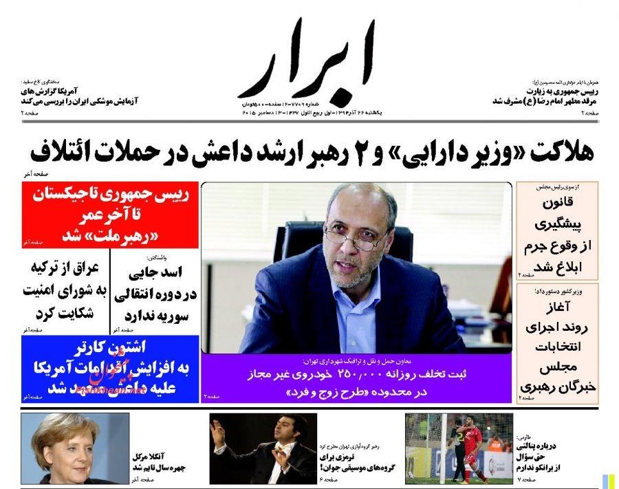 عناوین اخبار روزنامه ابرار در روز یکشنبه 22 آذر 1394 :