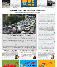 روزنامه تین | شماره 412| 12 اسفند ماه 98