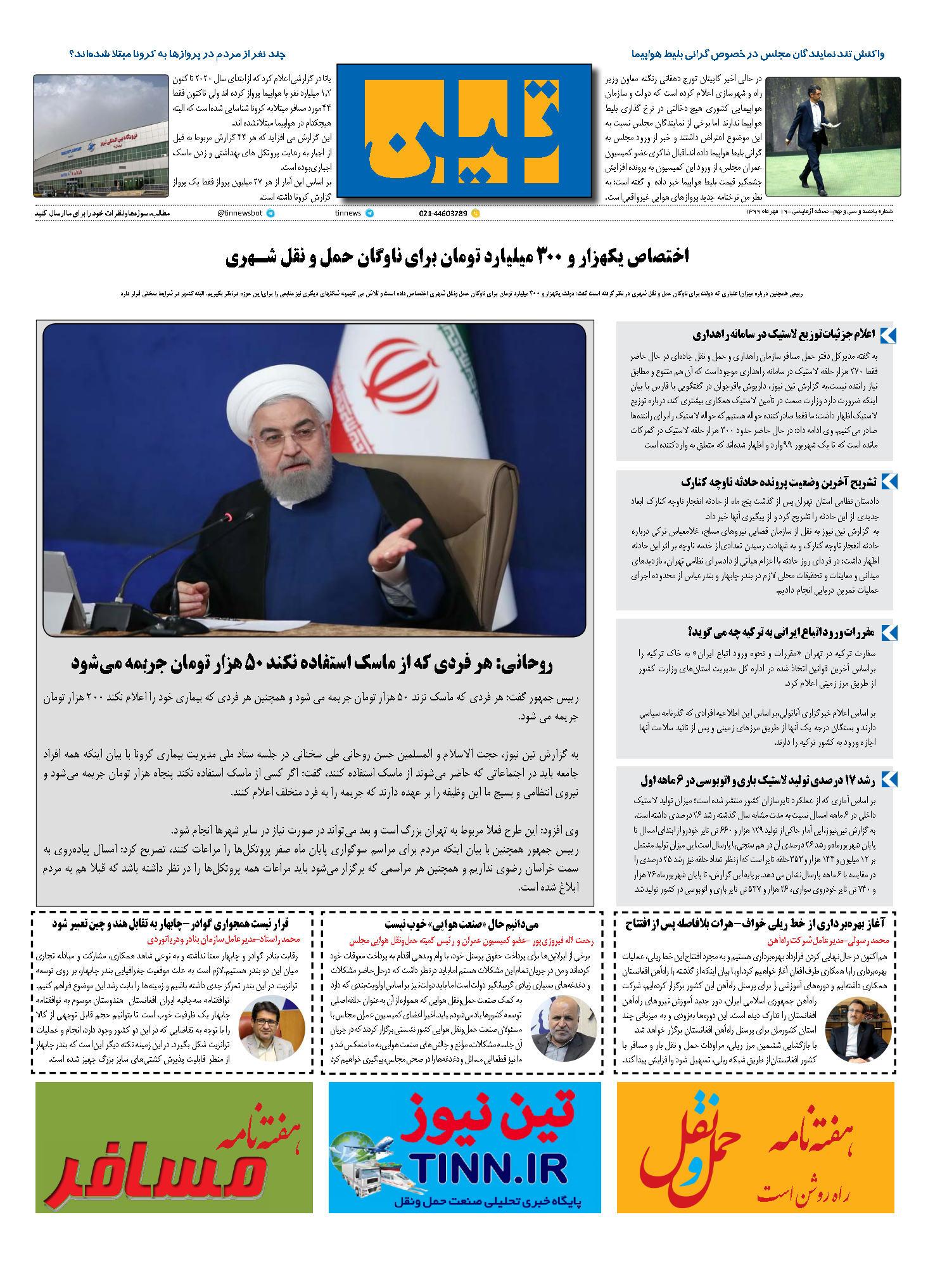 روزنامه الکترونیک 19 مهر ماه 99