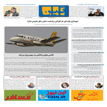 روزنامه تین | شماره 543| 23 مهر ماه 99
