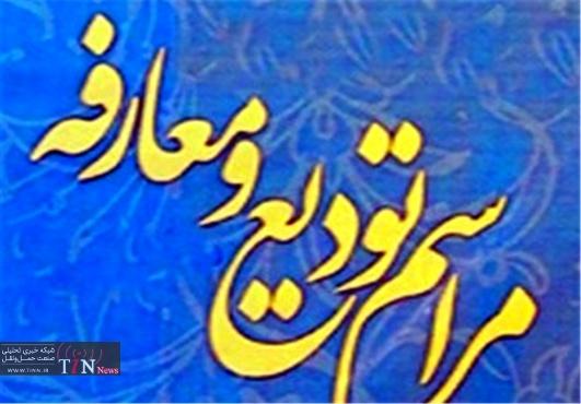 ◄ تودیع و معارفه در مرکز پلیس راهور تهران