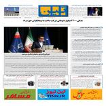 روزنامه تین| شماره 108| 21 آبان ماه 97