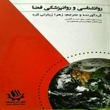 معرفی کتاب روانشناسی و روانپزشکی فضا