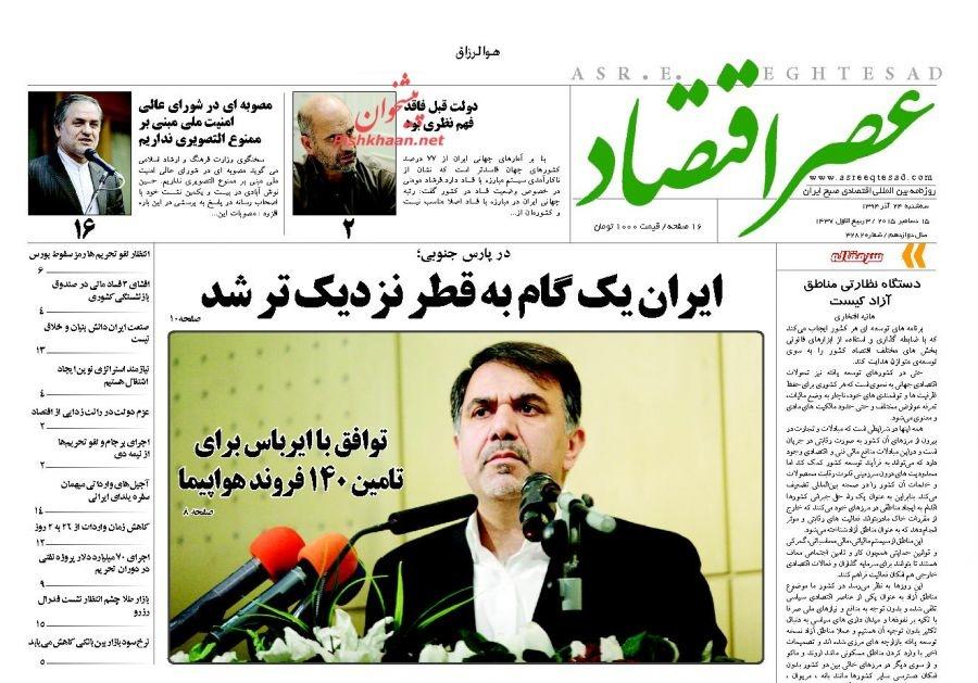 عناوین اخبار روزنامه عصر اقتصاد در روز سه شنبه 24 آذر 1394 :