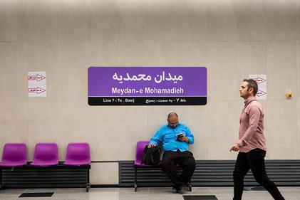 اینفوگرافیک | آشنایی با ایستگاه مترو محمدیه