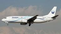 توضیحات هواپیمایی آسمان درباره نقص فنی پرواز مشهد به چابهار