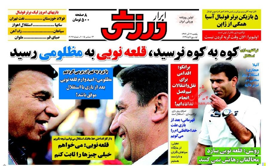 عناوین اخبار روزنامه ابرار ورزشى در روز یکشنبه 22 آذر 1394 :
