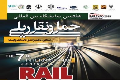 قطار نمایشگاه حملونقل ریلی حامل رونق تولید، درراه تهران