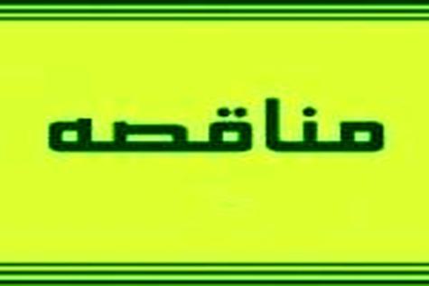 آگهی مناقصه زیر سازی واسفالت محور سهم اباد + کمر اب در استان مرکزی