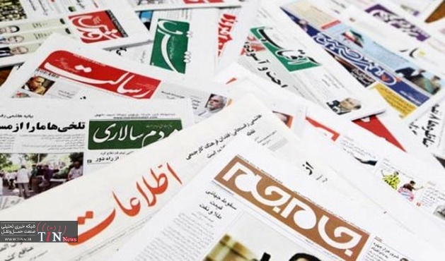 صفحه اول روزنامههای امروز / ۱۴ بهمن