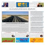 روزنامه تین | شماره 629| 9 اسفند ماه 99