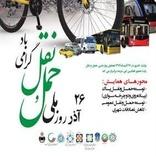 برگزاری همایش گرامیداشت 26 آذر روز ملی حمل و نقل