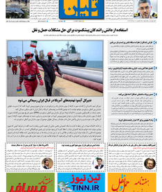 روزنامه تین   شماره 459  10 خرداد ماه 99