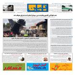 روزنامه تین|شماره 153|2 بهمن97