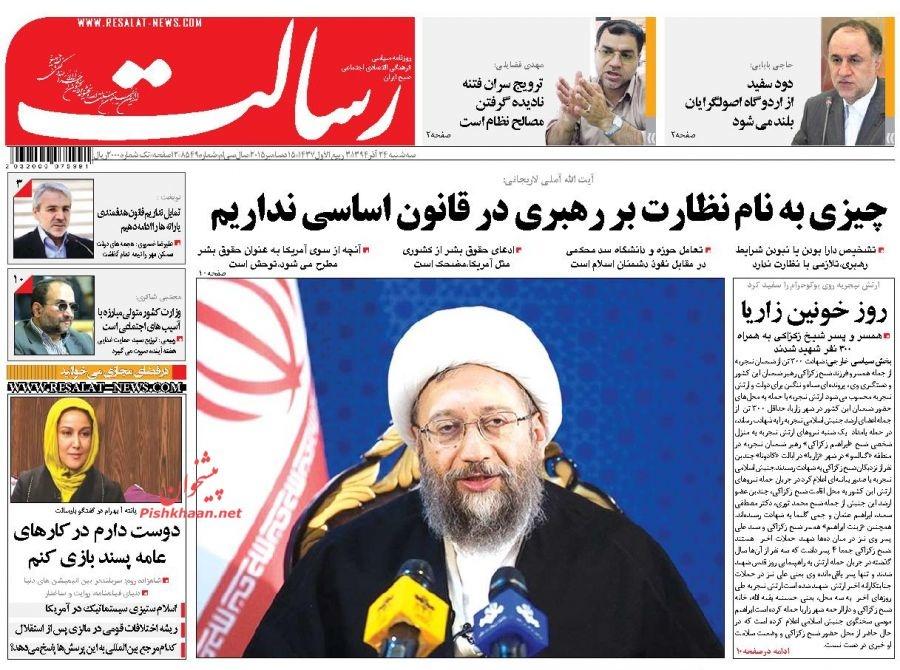 عناوین اخبار روزنامه رسالت در روز سه شنبه 24 آذر 1394 :