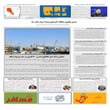 روزنامه تین | شماره 756| 25 مهرماه 1400