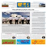 روزنامه تین|شماره 221| 21 اردیبهشت ماه 98