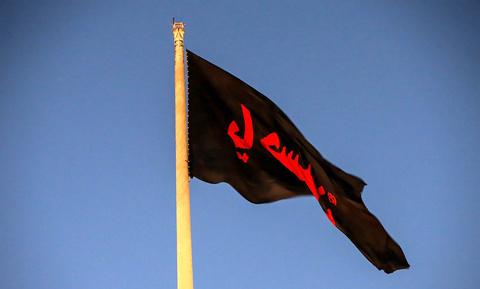 تصب پرچم یا حسین
