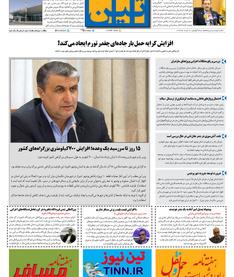 روزنامه تین|شماره 238| 18 خردادماه 98