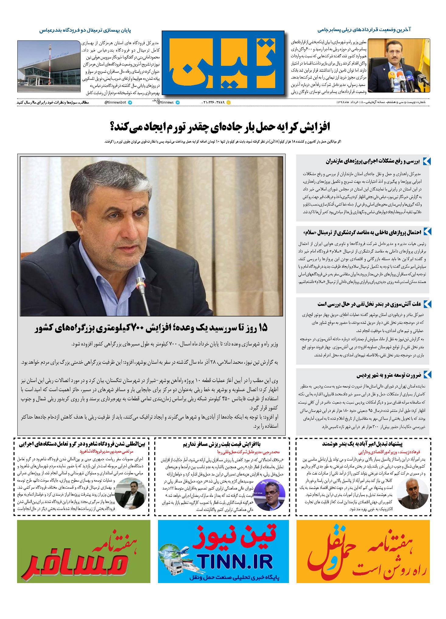 روزنامه الکترونیک 18 خرداد ماه 98